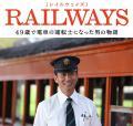 railways (1)