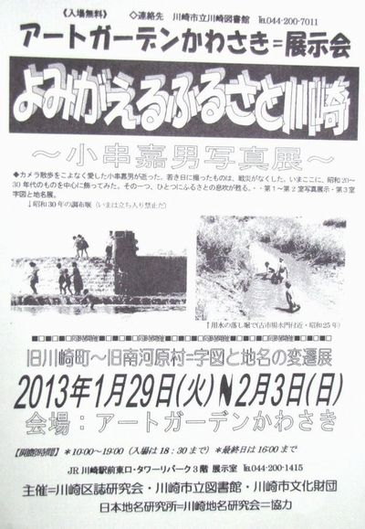 0129kawasaki02.jpg