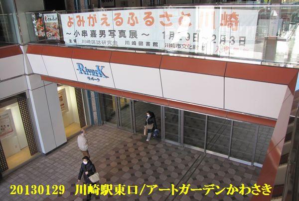 0129kawasaki03.jpg