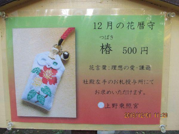 1201toshogu18.jpg