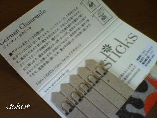 ジャーマンカモミール 種 2011.9