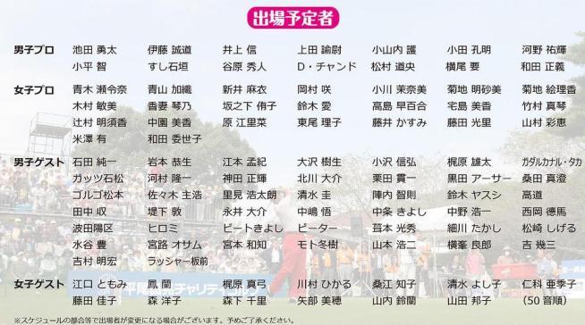 昨日の「たかの友梨CUP 第36回平...