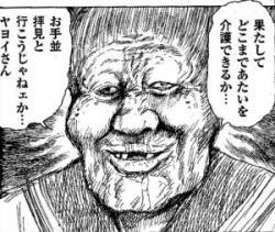 mangatarou