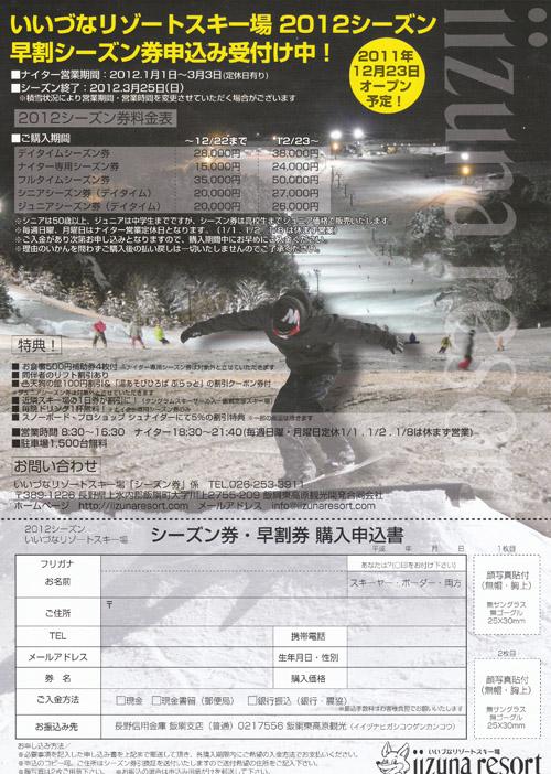 いいづなリゾートスキー場 シーズン券
