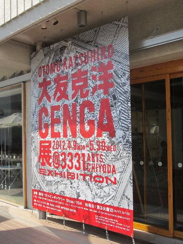 3331 Arts Chiyoda-2