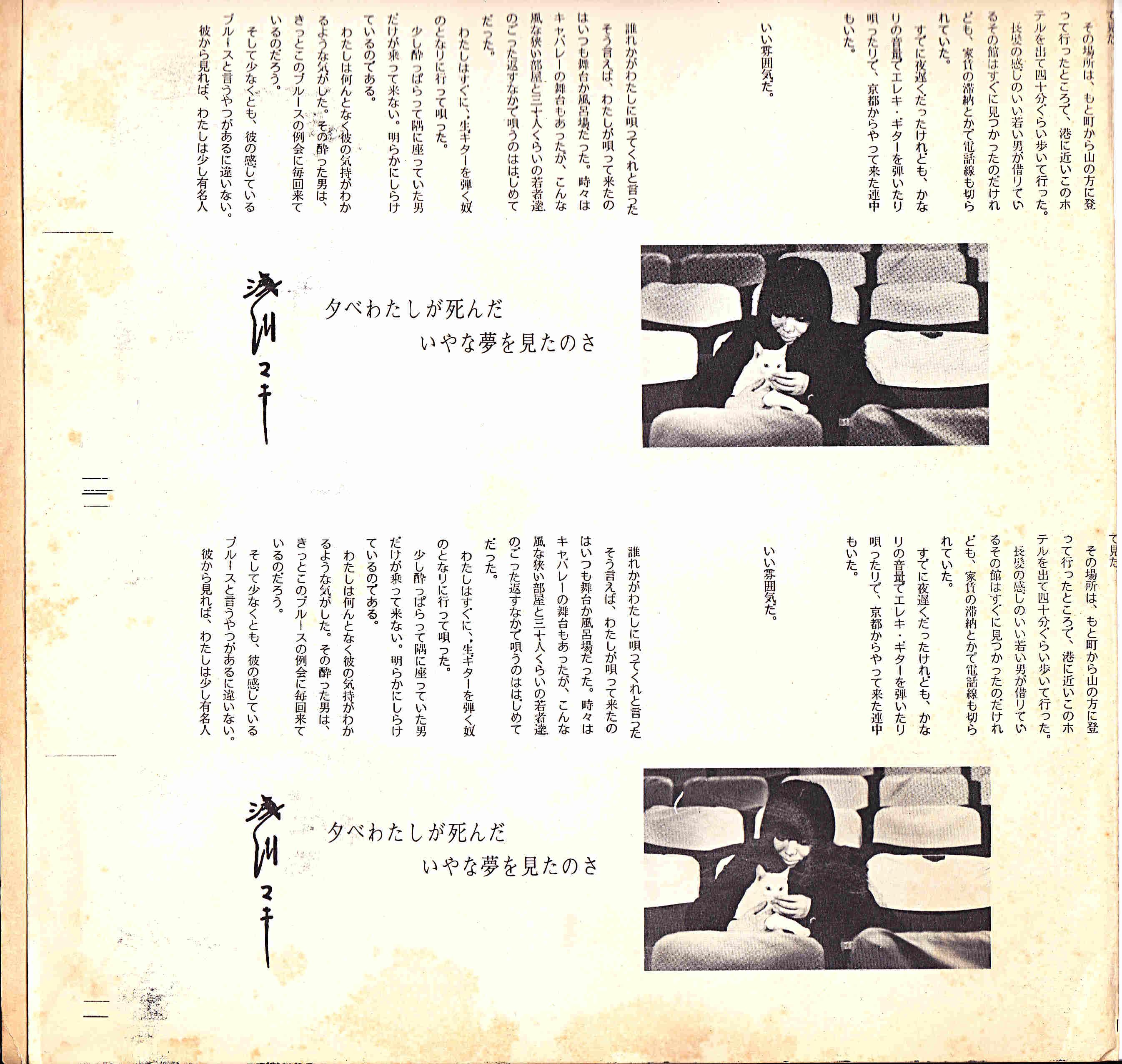 浅川マキ3