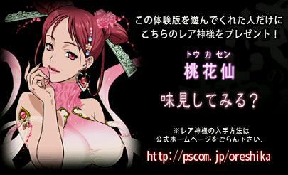 oreshika19.jpg