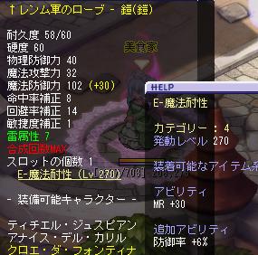 防御6%鎧アビ