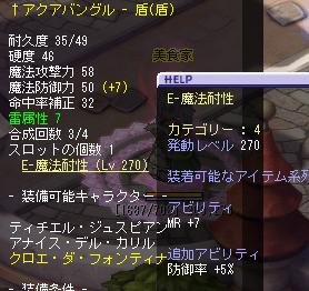 防御5%盾アビ