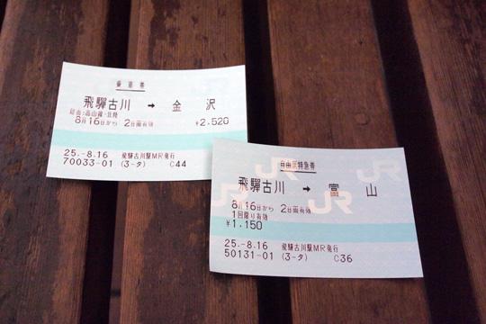 20130816_hida13-02.jpg