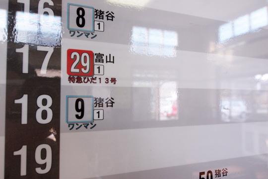20130816_hida_furukawa-05.jpg