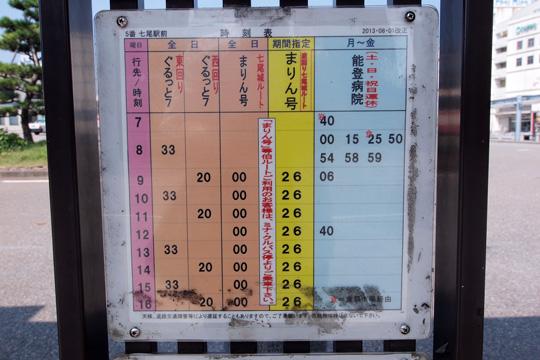 20130817_hokutetsu_bus-04.jpg