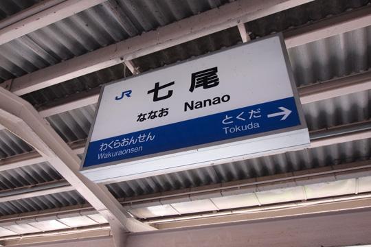 20130817_nanao-01.jpg