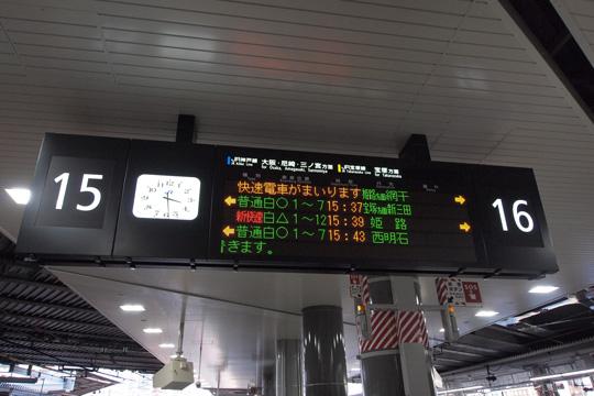 20131215_shin_osaka-10.jpg