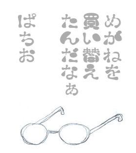 ぱちお 志村新八 眼鏡 メガネ めがね
