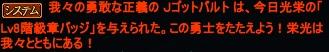 20120215(じろー8階級)