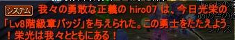 20120224(ひろさん8階級)