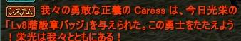 20120224(せんちょ8階級)