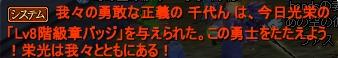 20120224(ちよんさん8階級)