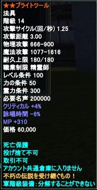 20120223(ブライトツール)