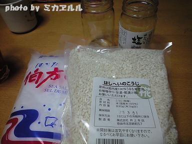 12.04.03塩こうじセットCA391796