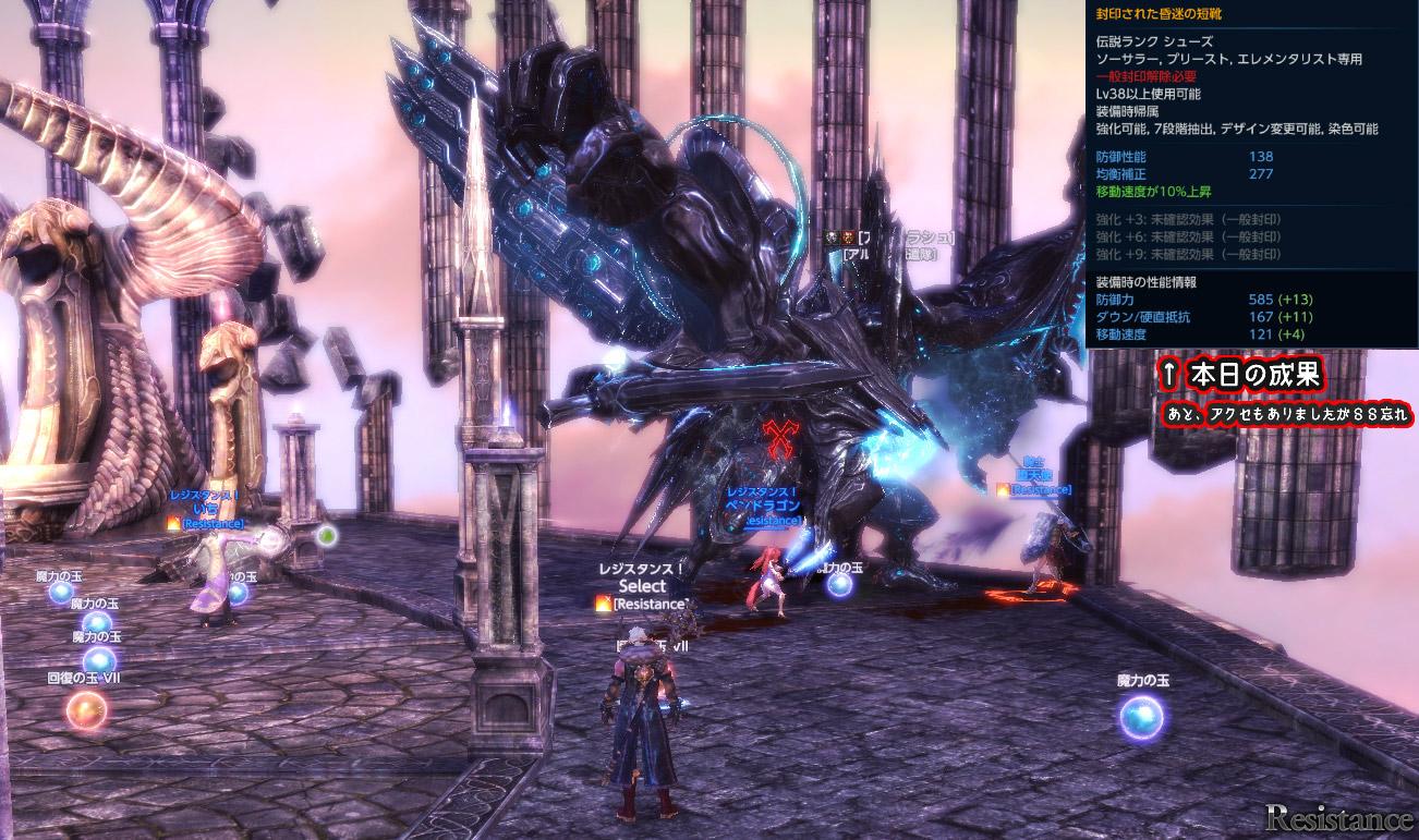 TERA_ScreenShot_20110824_235005.jpg