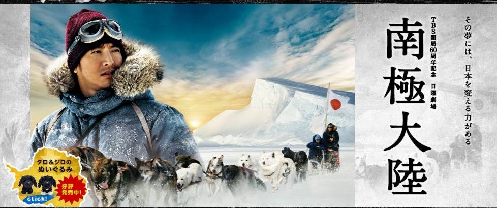 南極大陸 第10話(最終回) 動画【Youtubeドラマ …