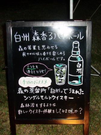 10.8後森香るナイトバー