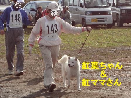 10.16紅葉ちゃん&紅ママさん