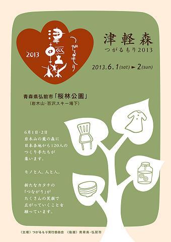 tsugarumori2013_05.jpg
