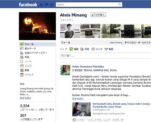Ateis Minang