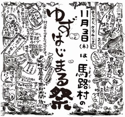2011hazimaru.jpg