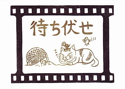 眠猫四郎Ⅲ 待ち伏せの巻