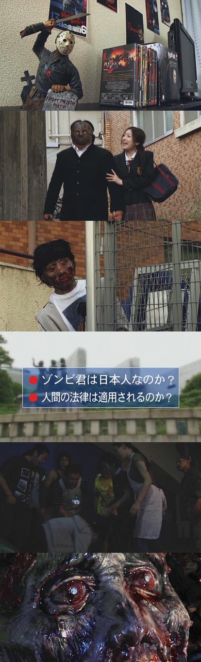 LOVEゾンビ (4)