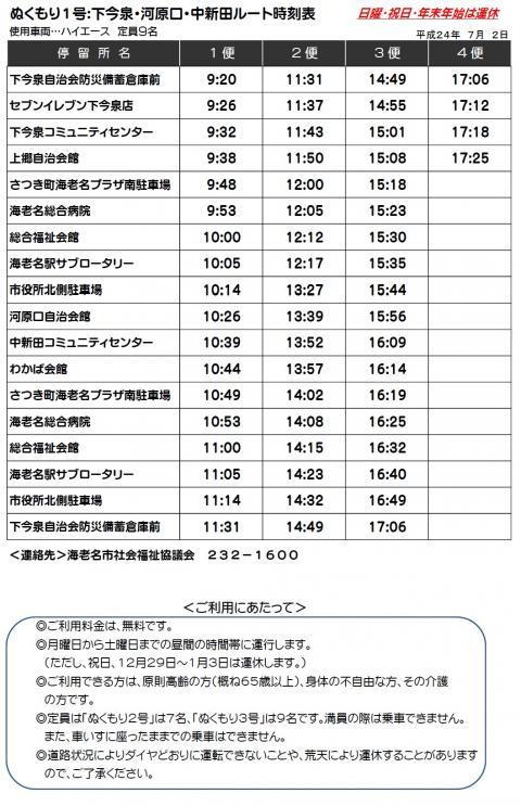 総務課017③縮小