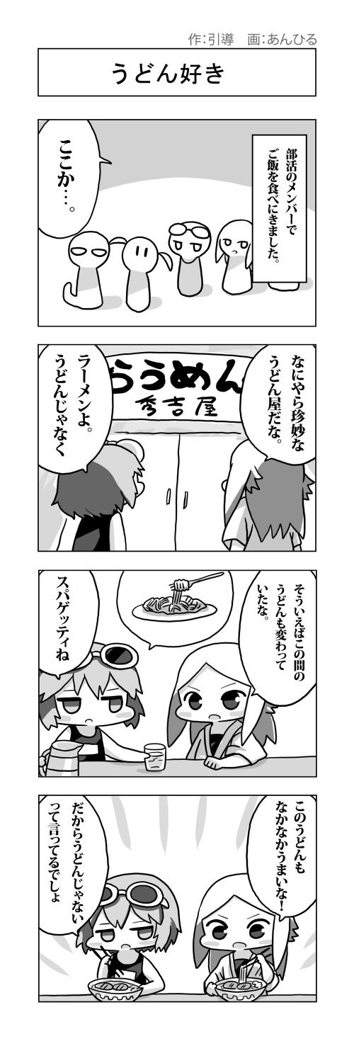 comicbangai23kokokokkokok.jpg