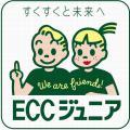 ECCジュニア清水教室