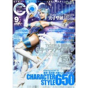 cosmode201109.jpg