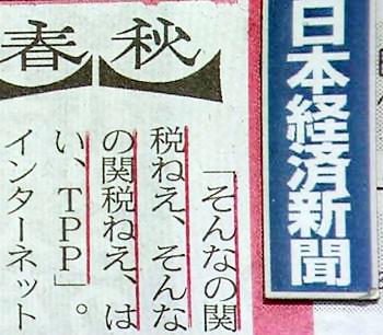 2012-02-05nikkei.jpg