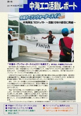 中海エコ活動レポート第9号