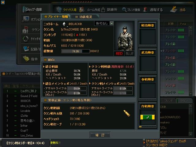 2012-01-20 00-20-04_R