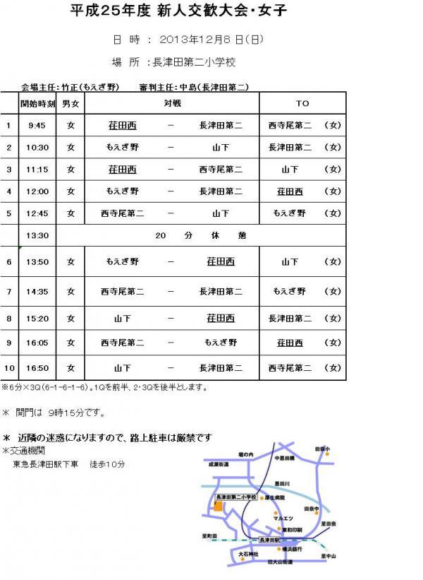 女子新人戦_convert_20131204204021
