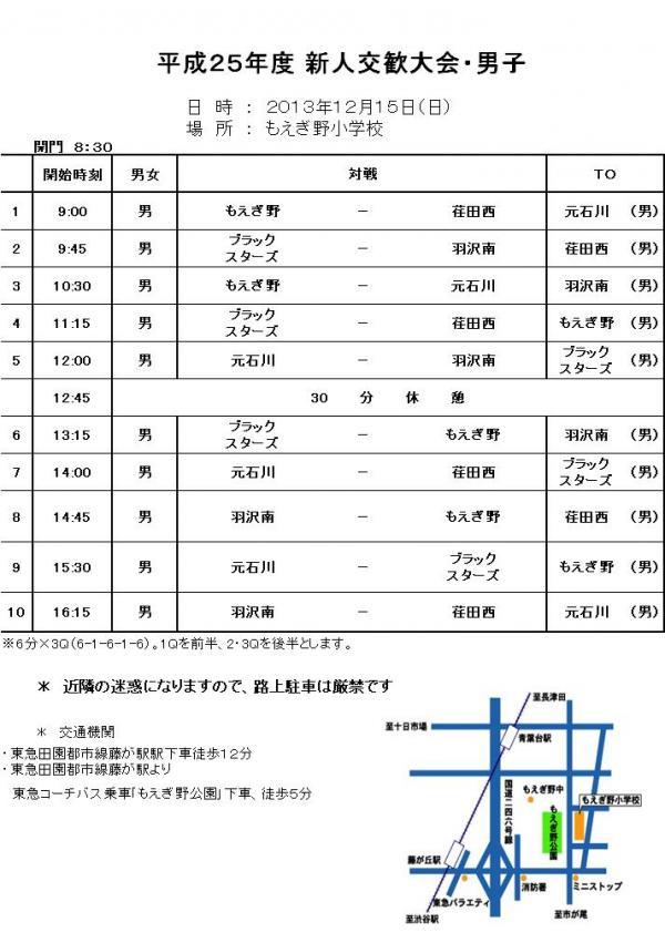 新人戦男子_convert_20131212082850