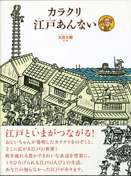 カラクリ江戸案内絵本