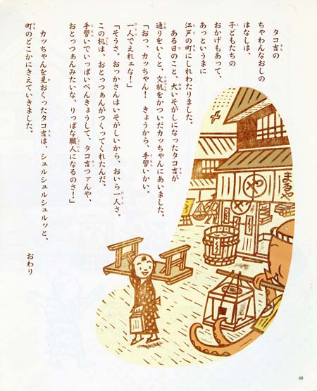 takokichi12.jpg