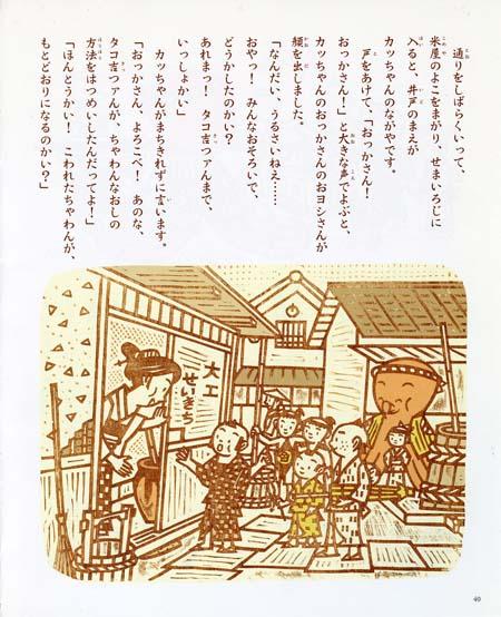 なおし屋タコ吉