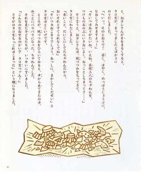 takokichi5.jpg