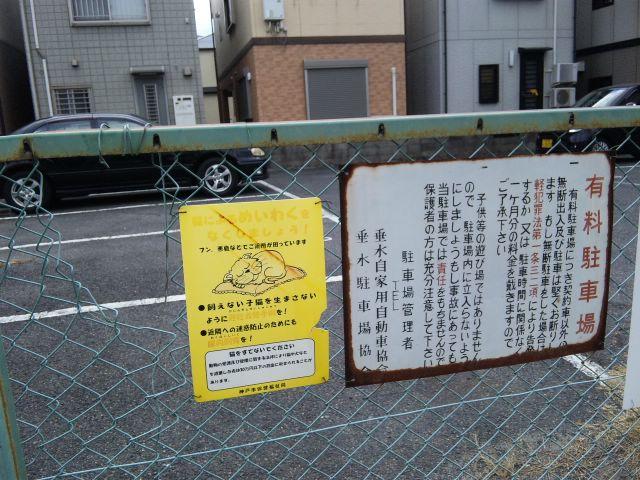 神戸市垂水区駐車場