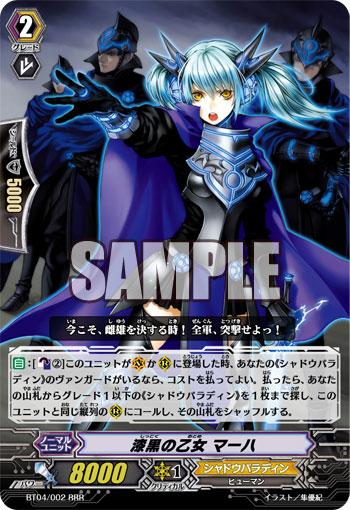 漆黒の乙女マーハ