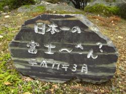写真No.8 不思議な石碑